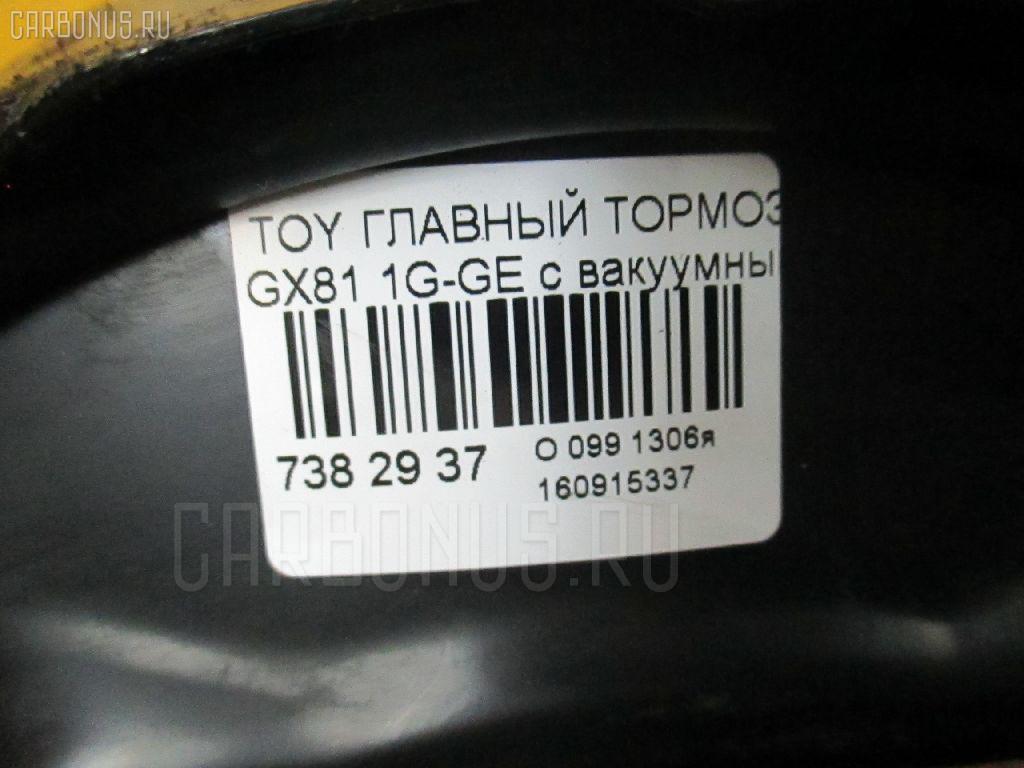 Главный тормозной цилиндр TOYOTA GX81 1G-GE Фото 4