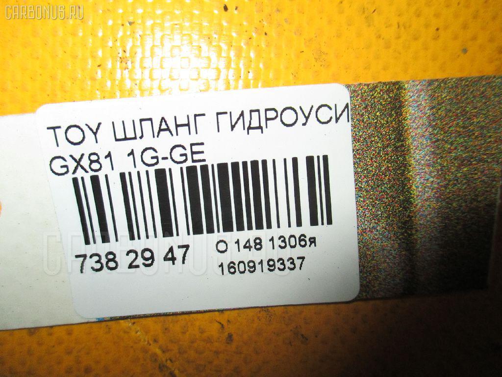 Шланг гидроусилителя TOYOTA GX81 1G-GE Фото 2