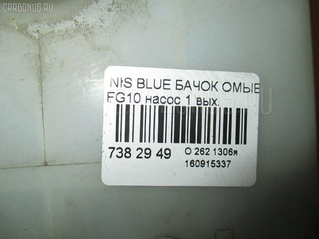 Бачок омывателя NISSAN BLUEBIRD SYLPHY FG10 Фото 3