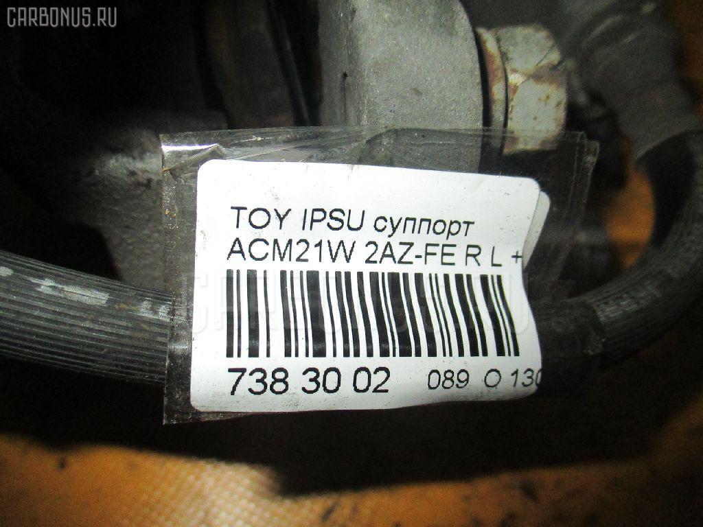 Суппорт TOYOTA IPSUM ACM21W 2AZ-FE Фото 3