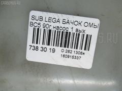 Бачок омывателя на Subaru Legacy BC5 Фото 5