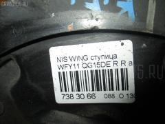 Ступица Nissan Wingroad WFY11 QG15DE Фото 3