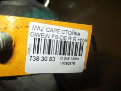 Стойка амортизатора MAZDA CAPELLA WAGON GWEW FS-DE Фото 3