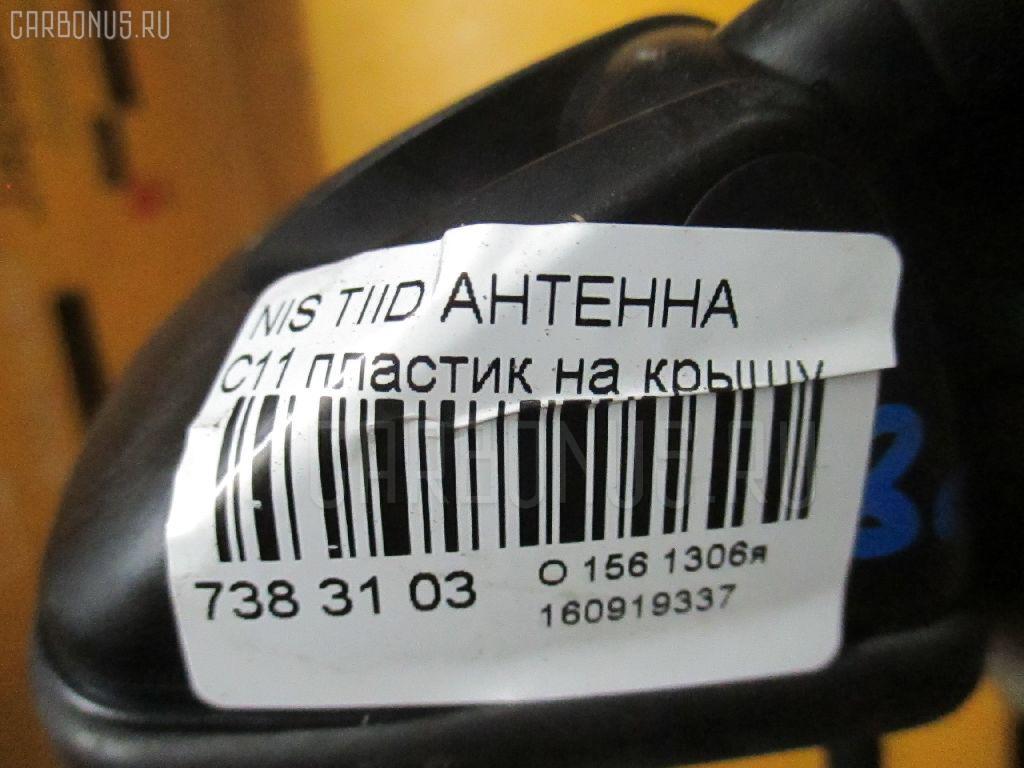 Антенна NISSAN TIIDA C11 Фото 3