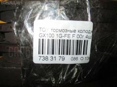 Тормозные колодки 04465-22300 на Toyota GX100 1G-FE Фото 5