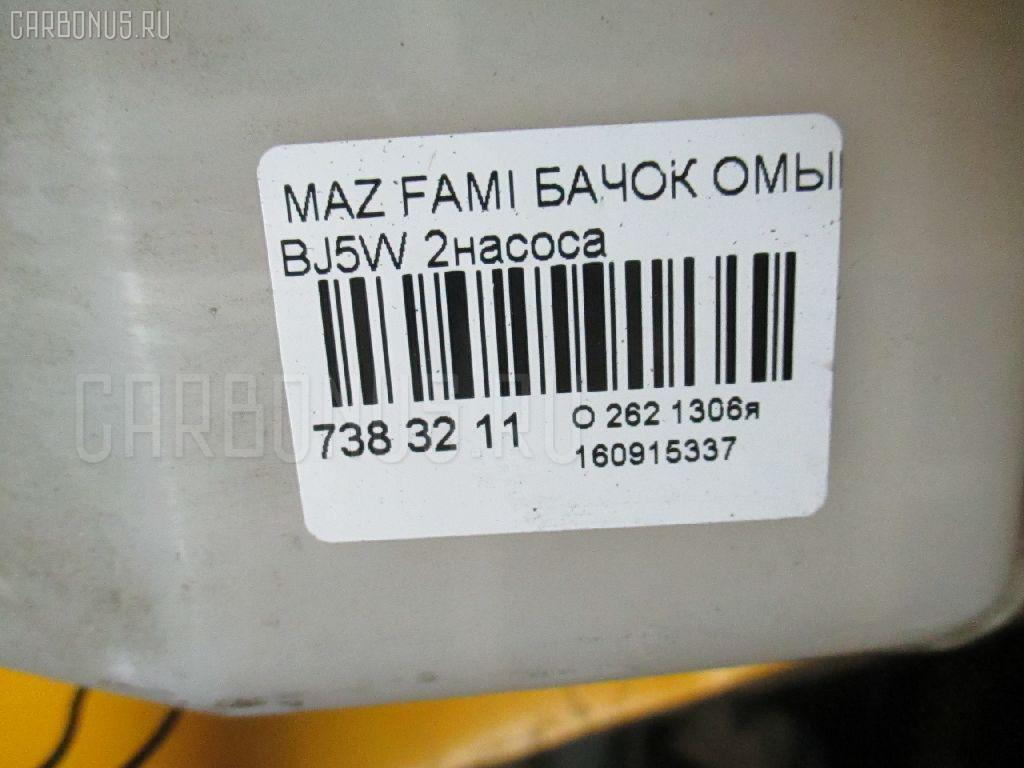 Бачок омывателя MAZDA FAMILIA S-WAGON BJ5W Фото 3