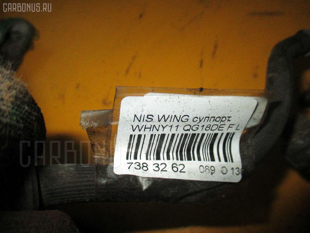 Суппорт NISSAN WINGROAD WHNY11 QG18DE Фото 3