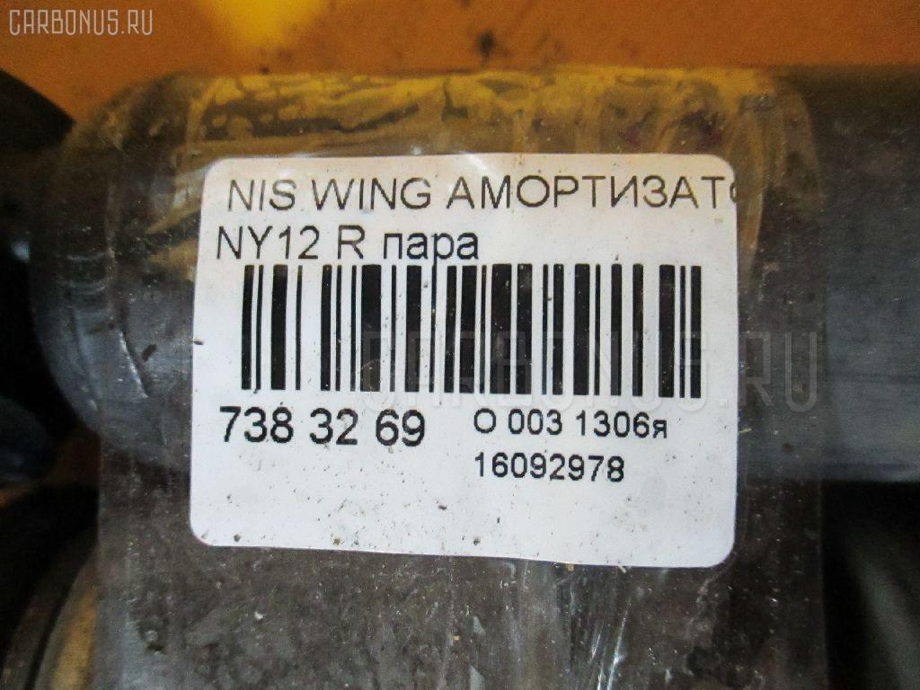 Амортизатор NISSAN WINGROAD NY12 Фото 2