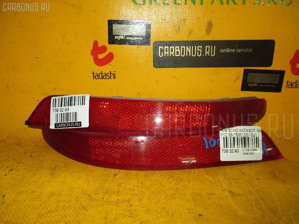 Катафот заднего бампера NISSAN WINGROAD Y12 Фото 1