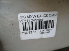 Бачок омывателя NISSAN AD WAGON VFY11 Фото 3