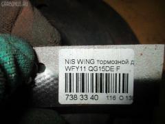 Тормозной диск NISSAN WINGROAD WFY11 QG15DE Фото 2