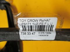 Рычаг Toyota Aristo UZS171 1UZ-FE Фото 2