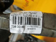 Рычаг Toyota Crown majesta UZS171 1UZ-FE Фото 2