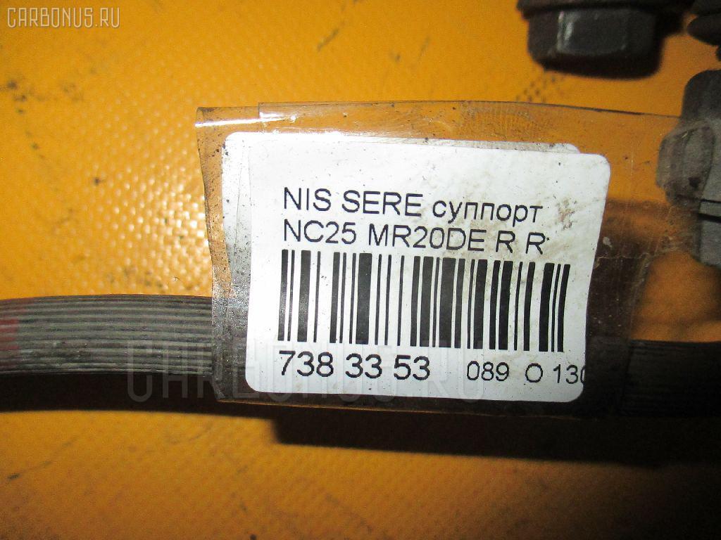 Суппорт NISSAN SERENA NC25 MR20DE Фото 3
