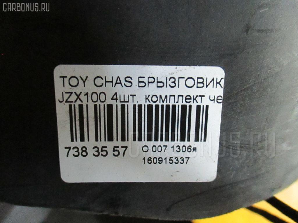 Брызговик TOYOTA CHASER JZX100 Фото 3