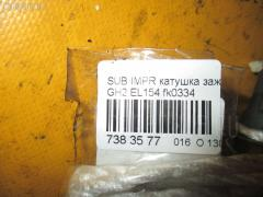 Катушка зажигания Subaru Impreza wagon GH2 EL154 Фото 7