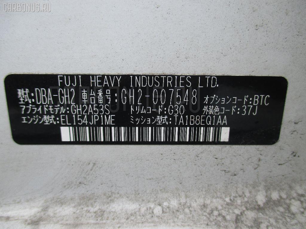 Защита двигателя SUBARU IMPREZA WAGON GH2 EL154 Фото 2