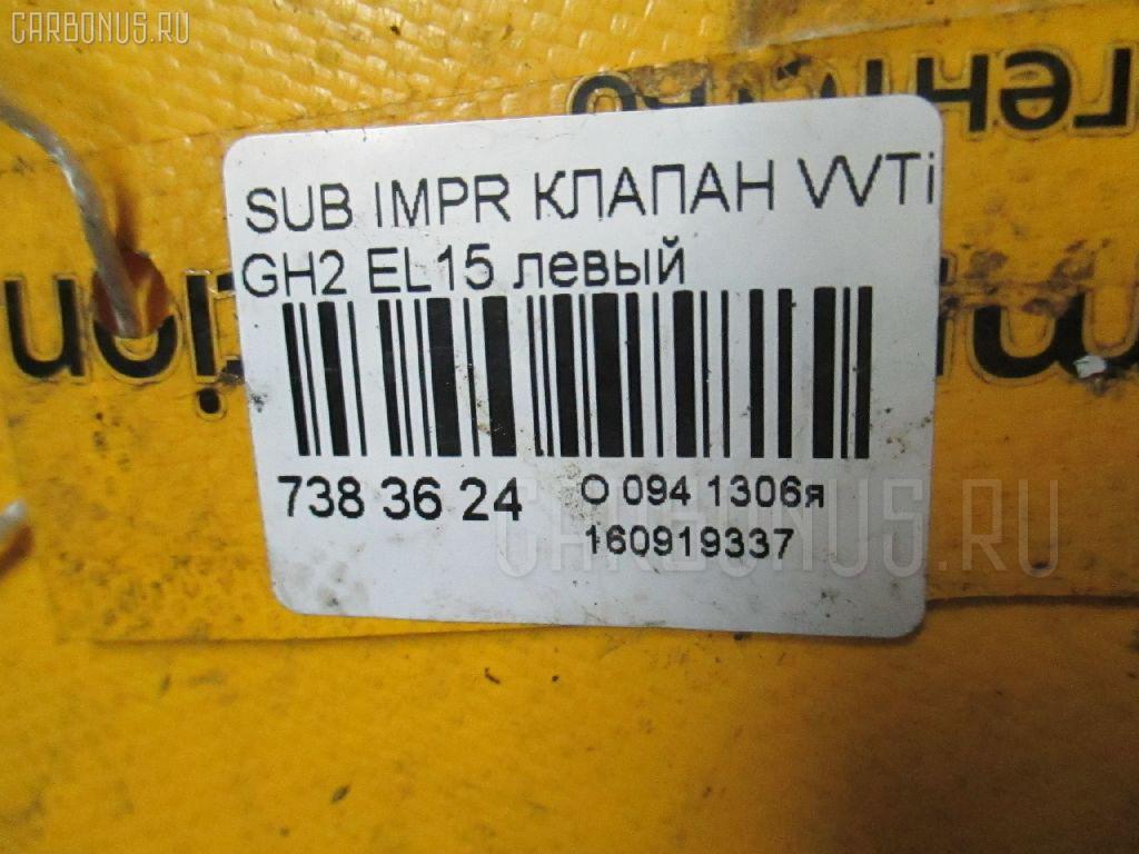Клапан vvti SUBARU IMPREZA WAGON GH2 EL15 Фото 7
