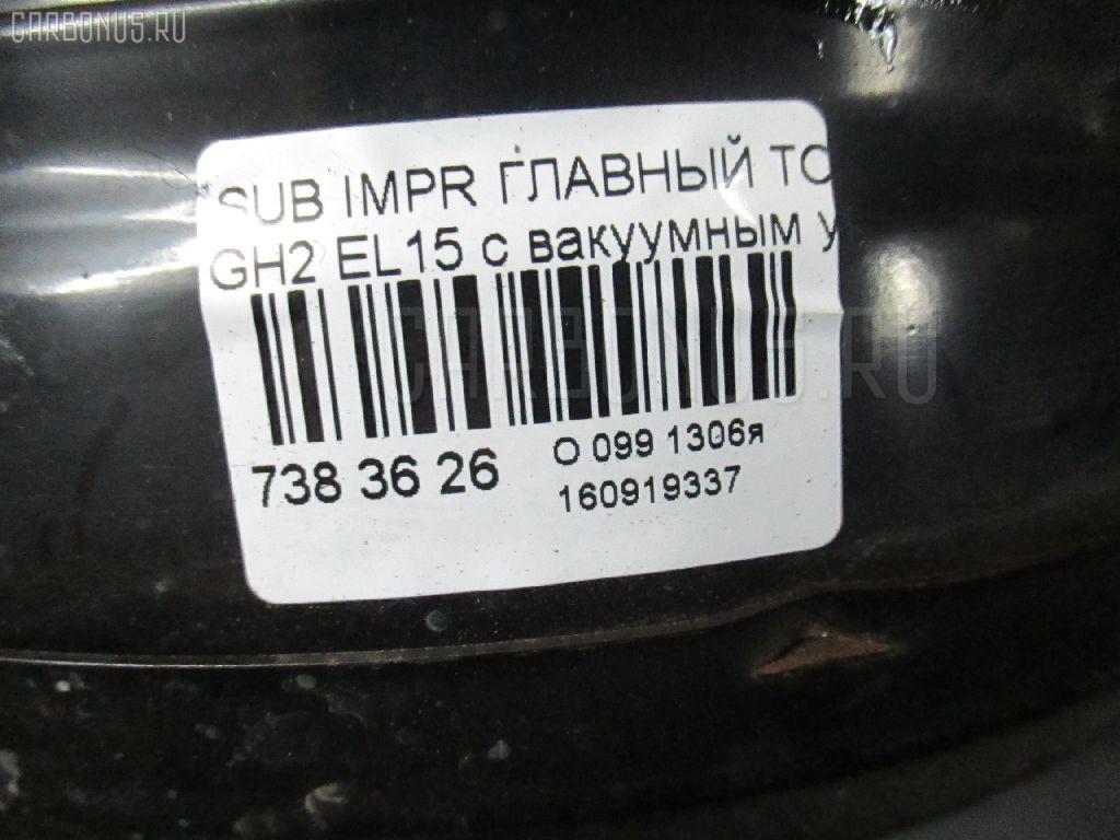 Главный тормозной цилиндр SUBARU IMPREZA WAGON GH2 EL15 Фото 9