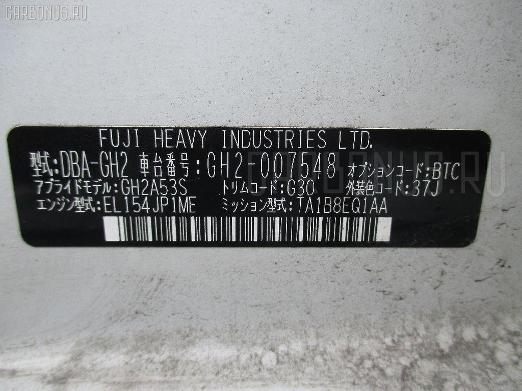 Заглушка в бампер SUBARU IMPREZA WAGON GH2 Фото 3