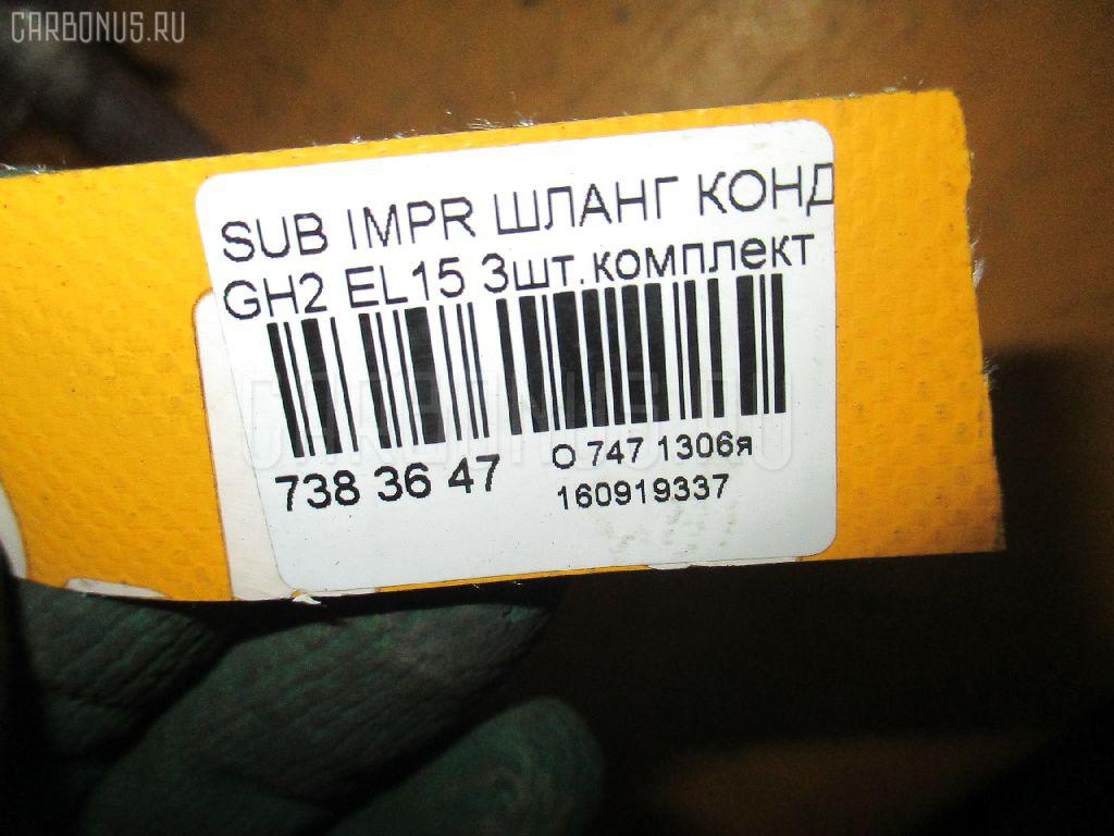 Шланг кондиционера SUBARU IMPREZA WAGON GH2 EL15 Фото 7