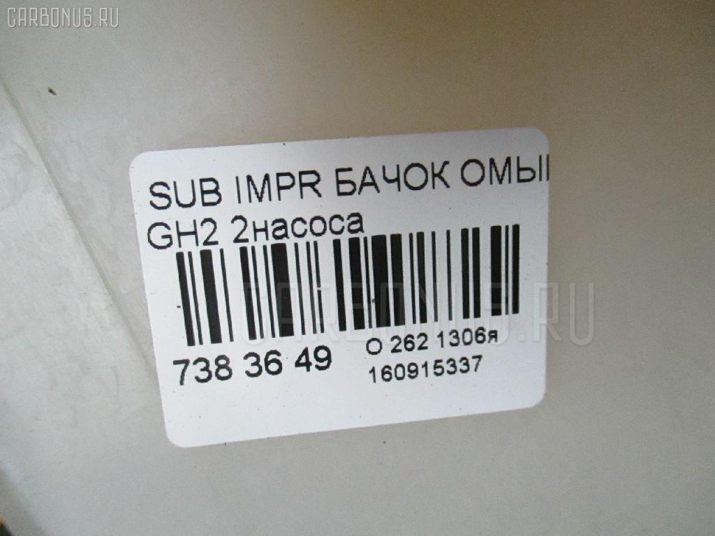 Бачок омывателя SUBARU IMPREZA WAGON GH2 Фото 8