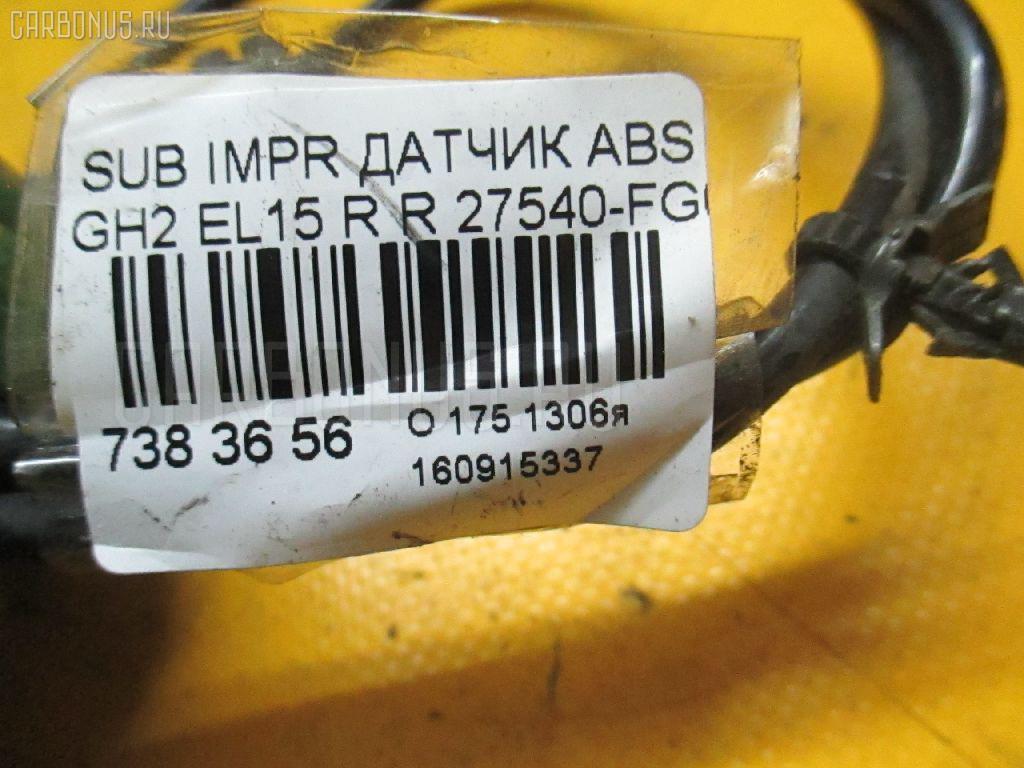 Датчик ABS SUBARU IMPREZA WAGON GH2 EL15 Фото 7