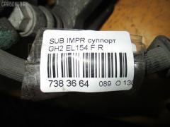 Суппорт Subaru Impreza wagon GH2 EL154 Фото 8