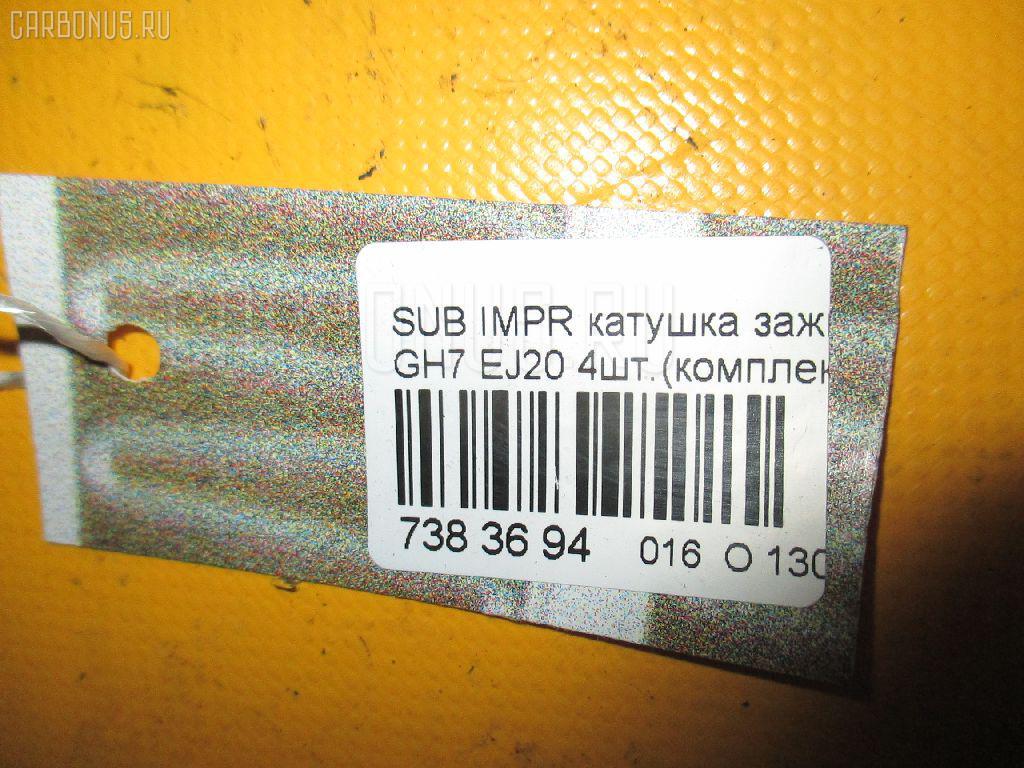 Бронепровода SUBARU IMPREZA WAGON GH7 EJ20 Фото 7