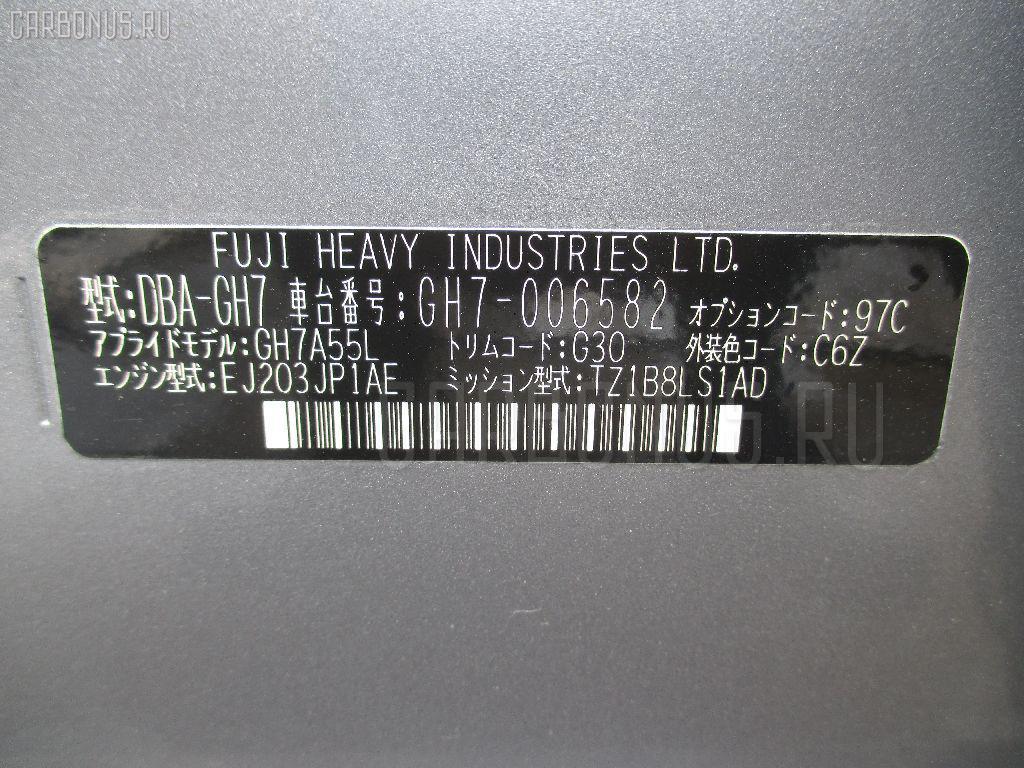 Крыло переднее SUBARU IMPREZA WAGON GH7 Фото 2