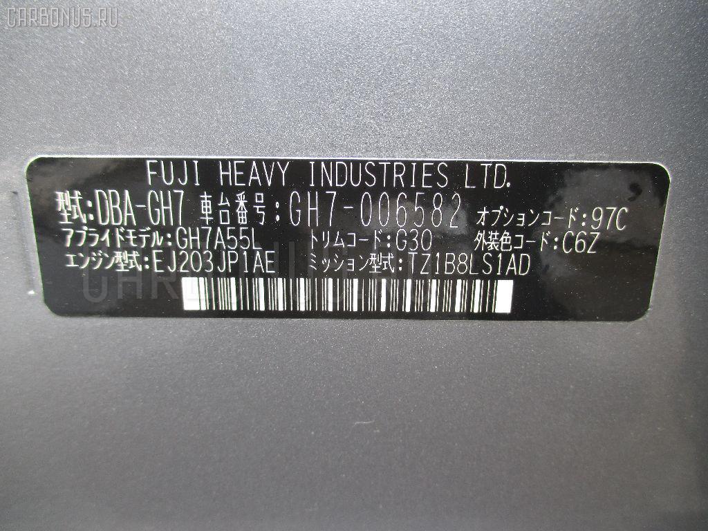 Защита двигателя SUBARU IMPREZA WAGON GH7 EJ20 Фото 2