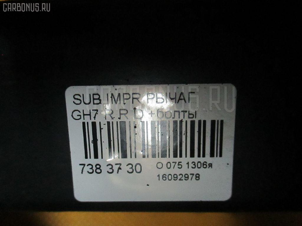 Рычаг SUBARU IMPREZA WAGON GH7 Фото 7