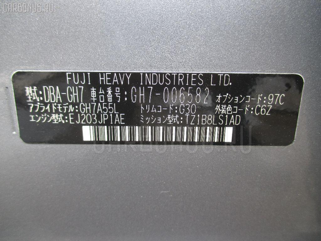 Жесткость бампера SUBARU IMPREZA WAGON GH7 Фото 2