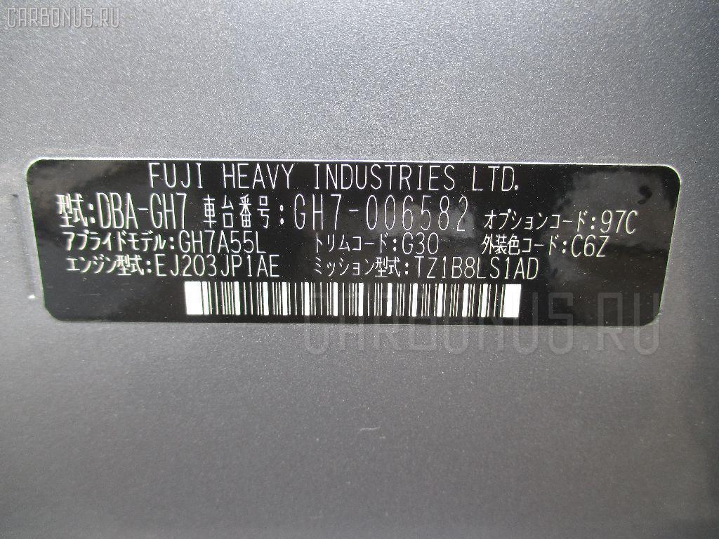 Заглушка в бампер SUBARU IMPREZA WAGON GH7 Фото 3