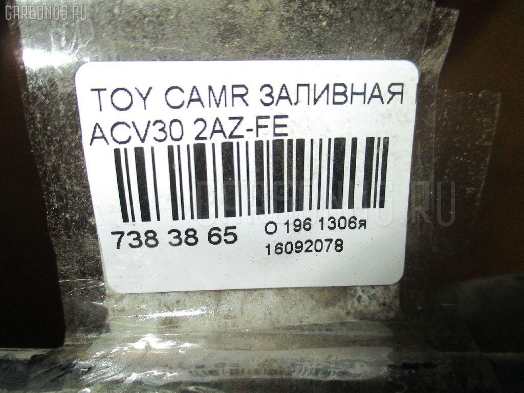 Заливная горловина топливного бака TOYOTA CAMRY ACV30 2AZ-FE Фото 6