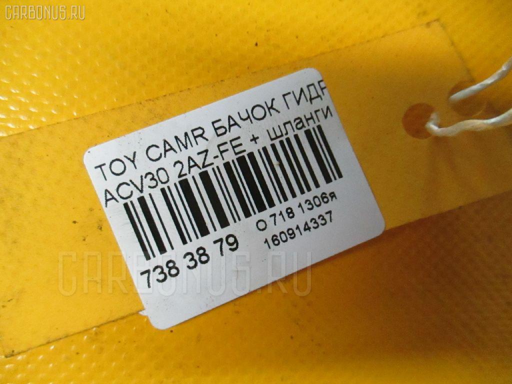 Бачок гидроусилителя TOYOTA CAMRY ACV30 2AZ-FE Фото 7