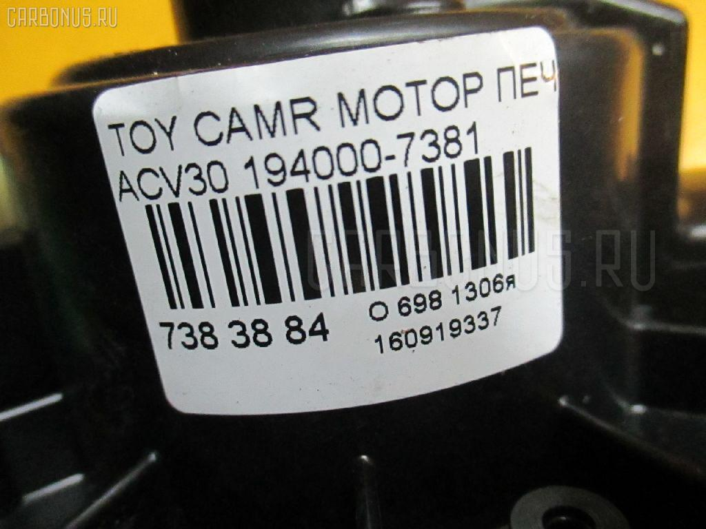 Мотор печки TOYOTA CAMRY ACV30 Фото 7