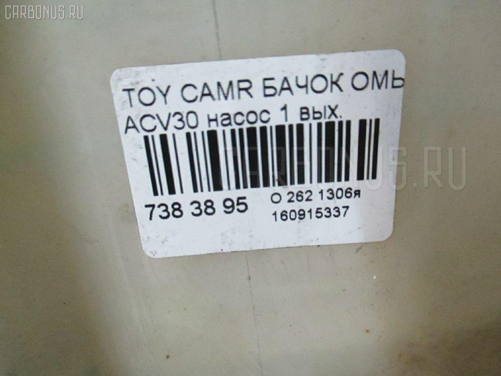 Бачок омывателя TOYOTA CAMRY ACV30 Фото 7
