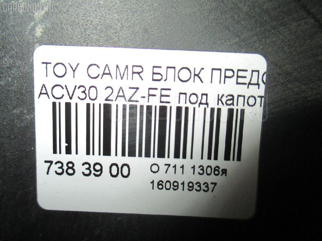 Блок предохранителей TOYOTA CAMRY ACV30 2AZ-FE Фото 7