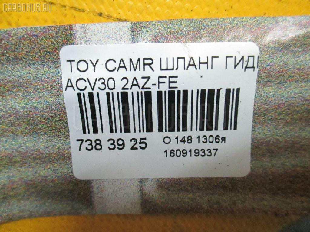 Шланг гидроусилителя TOYOTA CAMRY ACV30 2AZ-FE Фото 6