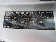 Двигатель Toyota Camry ACV30 2AZ-FE Фото 7