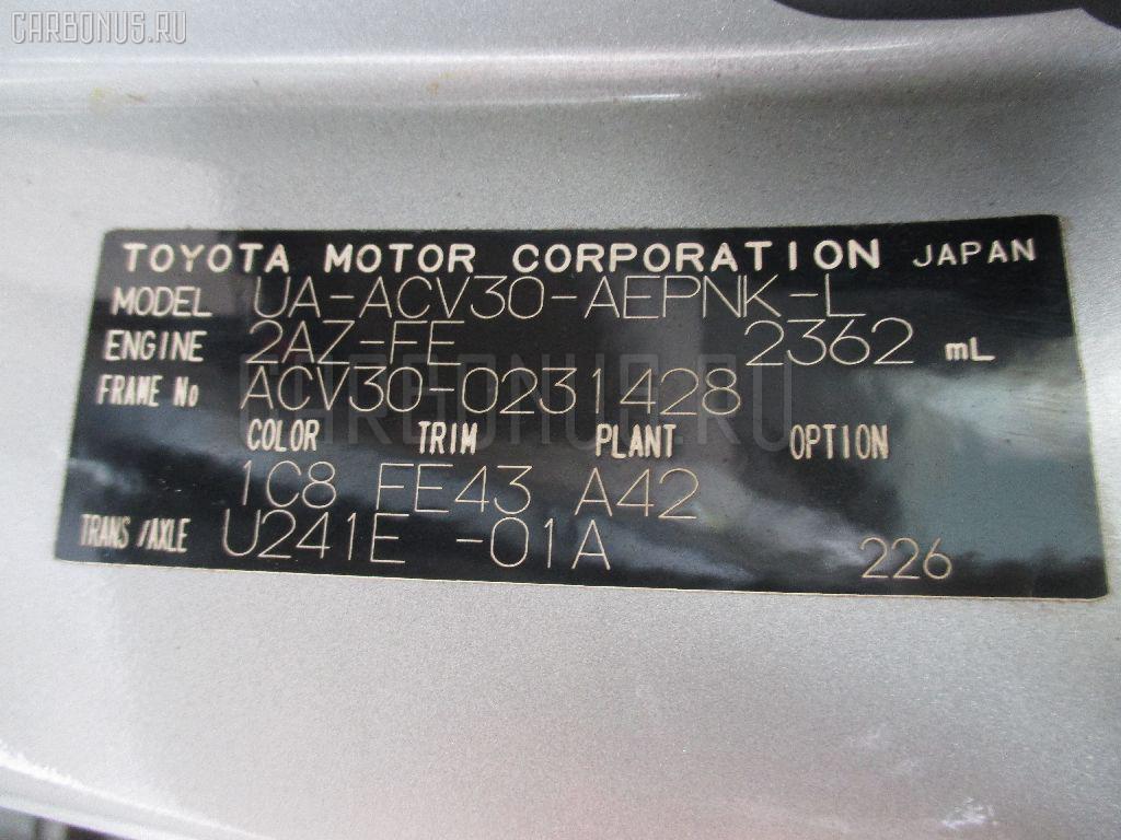 Защита двигателя TOYOTA CAMRY ACV30 2AZ-FE Фото 2