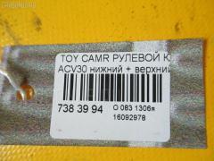 Рулевой карданчик TOYOTA CAMRY ACV30 Фото 6