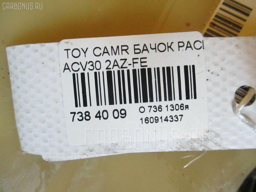 Бачок расширительный TOYOTA CAMRY ACV30 2AZ-FE Фото 7