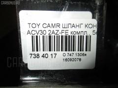 Шланг кондиционера TOYOTA CAMRY ACV30 2AZ-FE Фото 6