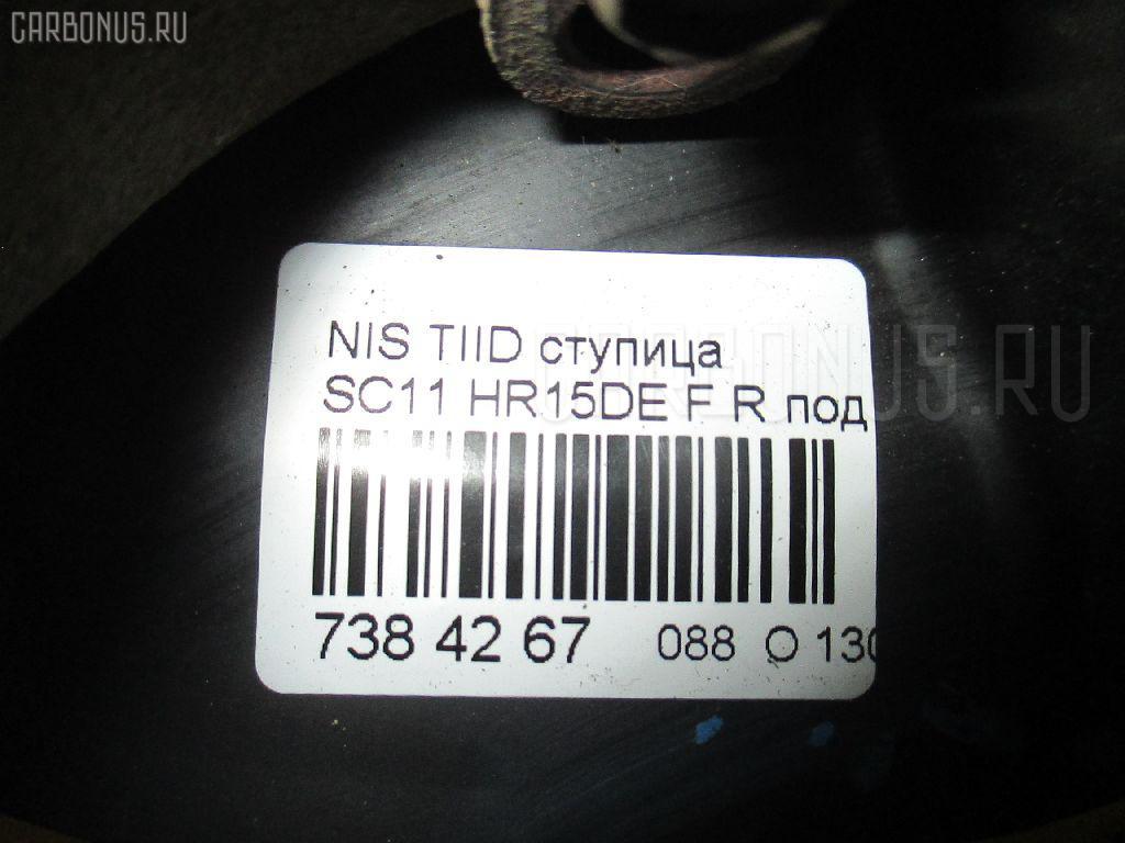 Ступица NISSAN TIIDA LATIO SC11 HR15DE Фото 8
