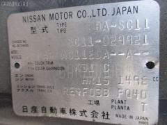 Заглушка в бампер Nissan Tiida latio SC11 Фото 4