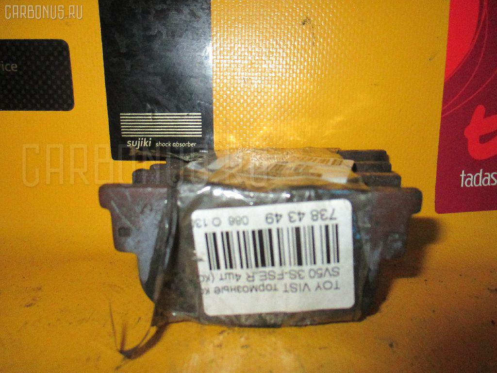 Тормозные колодки Toyota Vista SV50 3S-FSE Фото 1