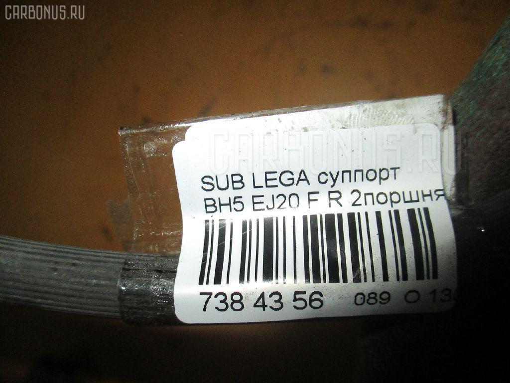 Суппорт SUBARU LEGACY WAGON BH5 EJ20 Фото 3