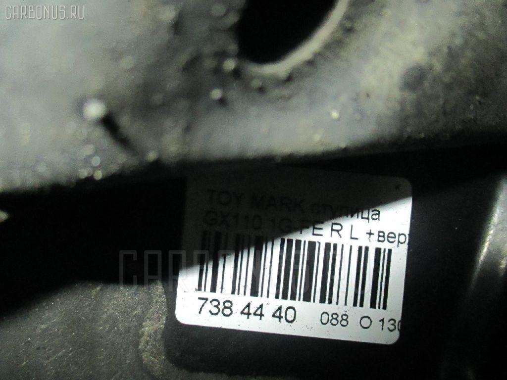 Ступица TOYOTA MARK II GX110 1G-FE Фото 3